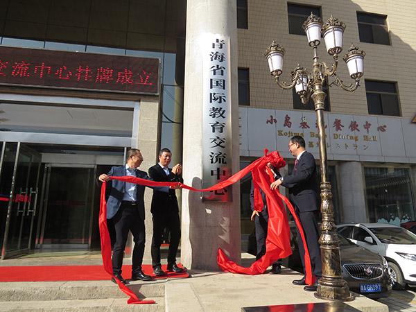 新起点 新征程 新目标 新作为---青海省国际教育交流中心挂牌成立(图3)