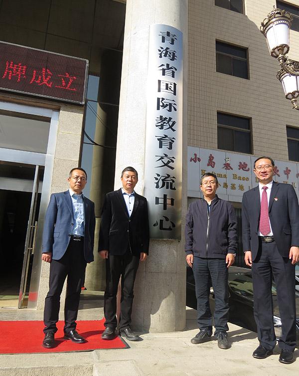 新起点 新征程 新目标 新作为---青海省国际教育交流中心挂牌成立(图4)