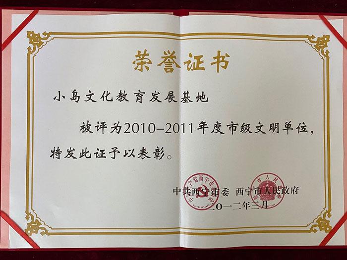 荣誉资质(图2)
