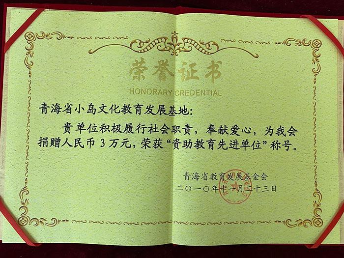 荣誉资质(图3)